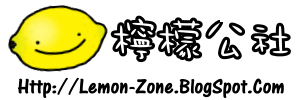 檸檬公社  Lemon-Zone