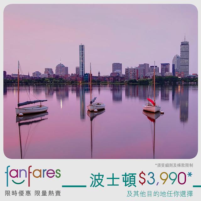 fanfares 香港飛波士頓 港幣3990 ,連稅 港幣5032
