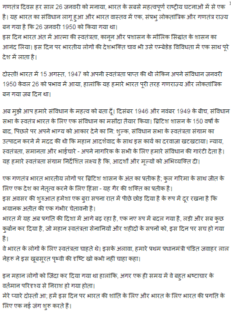 short essay on republic day for kids