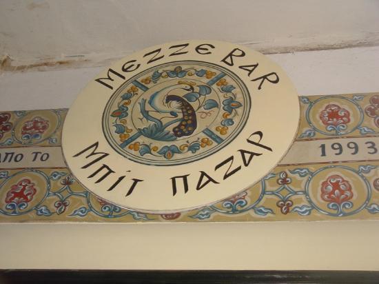 Μπιτ μπαζάρ ταβέρνες Θεσσαλονίκη