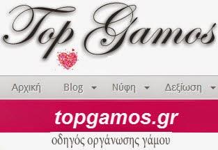 TOP GAMOS.GR