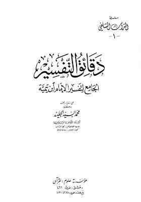 دقائق التفسير الجامع لتفسير الإمام ابن تيمية - محمد السيد الجليند pdf