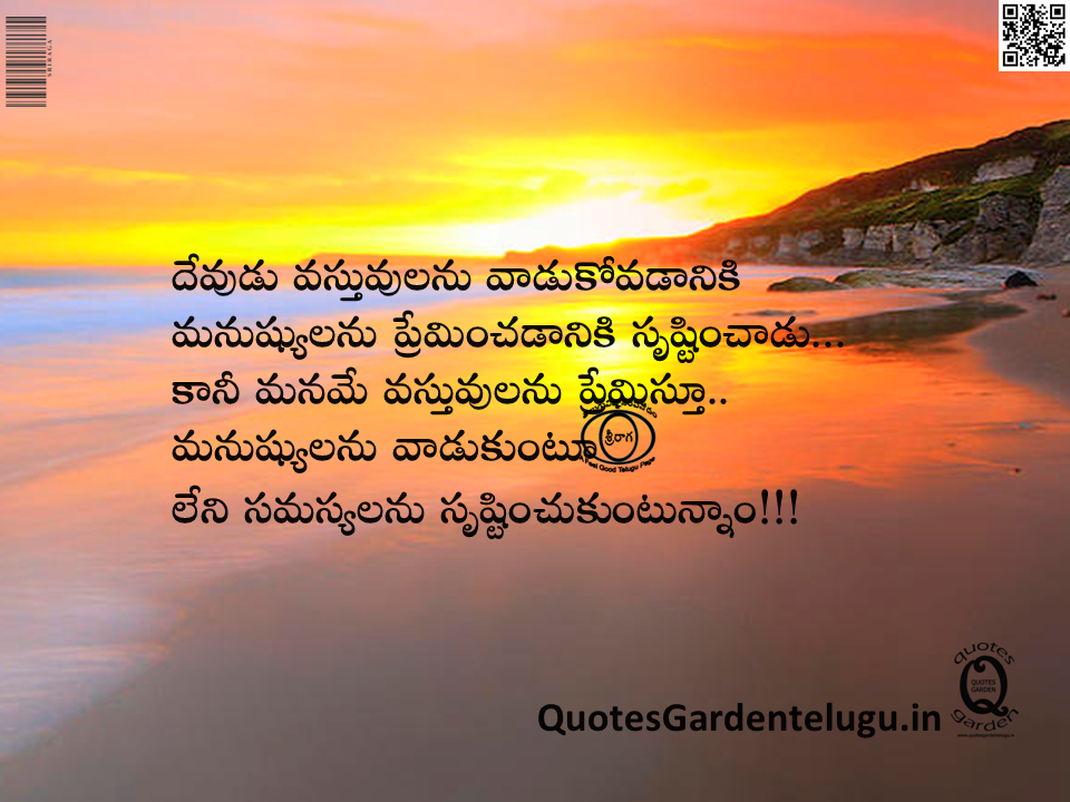 Relationship and love quotes in telugu with images - Best Telugu inspirational quotes - Best Inspirational Telugu Quotes - Best Telugu quotes