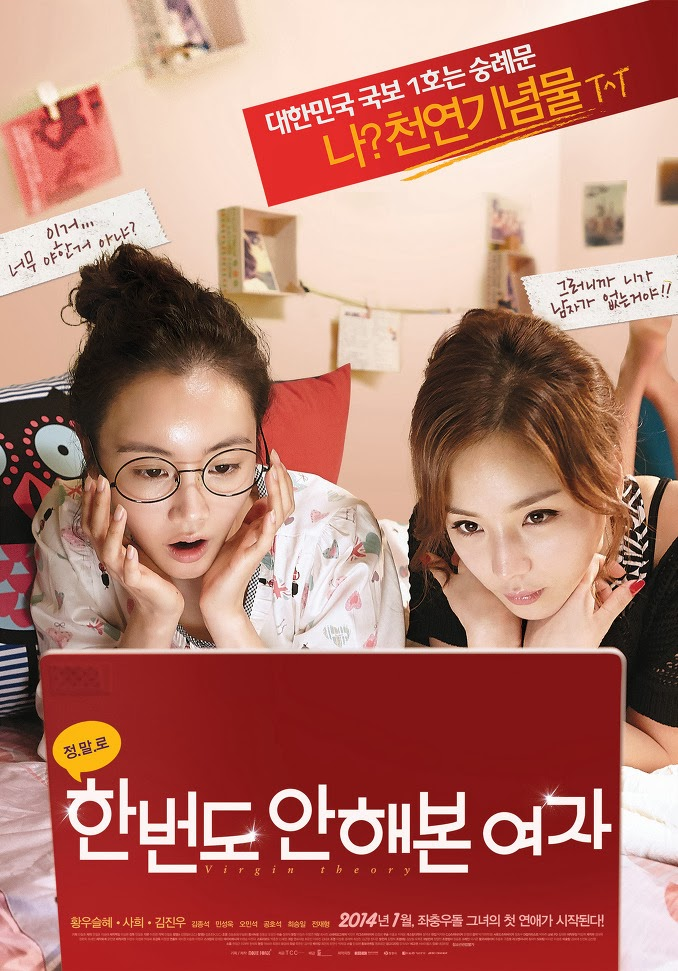 Virgin+Theory+7+Steps+To+Get+On+The+Top Daftar Film Korea Terbaru 2014 Terlengkap