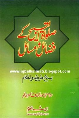 in the line of fire book in urdu pdf