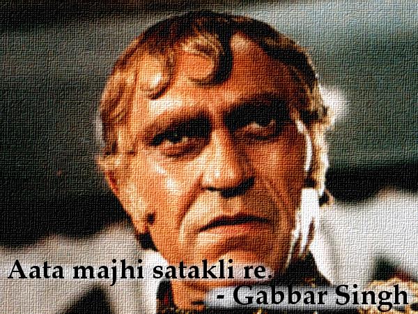 Mogambo, Jayakant Shikre Sigham, Gabbar Singh
