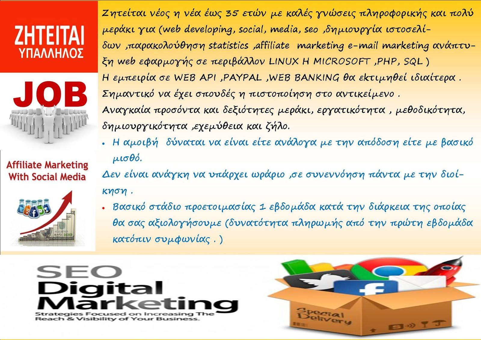 Zητείται νέος η νέα με καλές γνώσεις πληροφορικής και social marketing .Τηλ 2310 229950