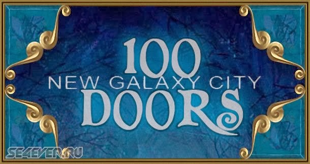 Прохождение игры 100 doors escape scary house …