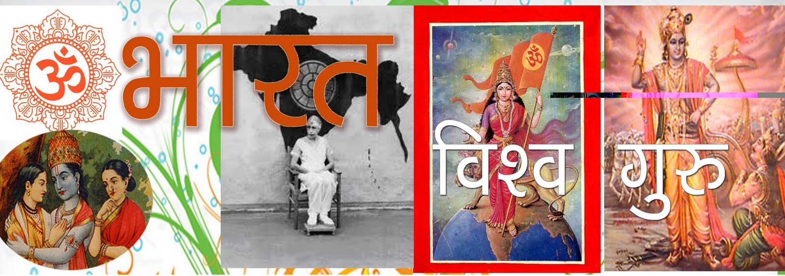 भारत विश्व गुरु