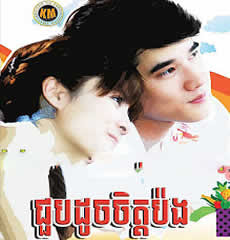 [ Movies ]  - ជួបដូចចិត្តប៉ង- Movies, Thai - Khmer, Series Movies - [ 22 part(s) ]