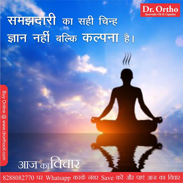 Dr Ortho Hindi Thought Of The Day - Best Hindi Life Thoughts