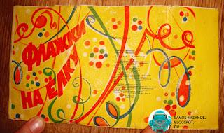 Новогодние бумажные флажки СССР из бумаги советские