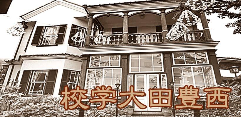 NISHI TOYODA University