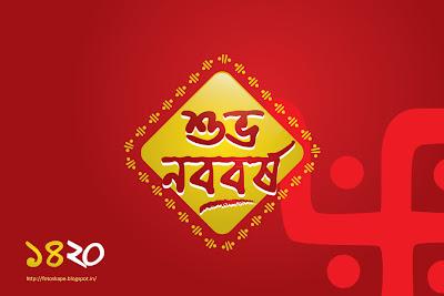 subho-nababorsho_1420, bengali new year
