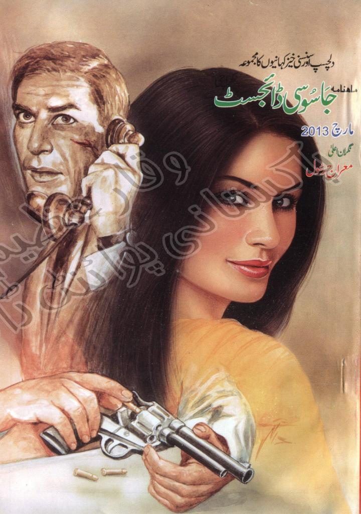 Jasoosi Digest March 2013 Download Free