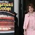 Όργιο σπατάλης από την Γιάννα Αγγελοπούλου, στην...Αθήνα του 2004 !
