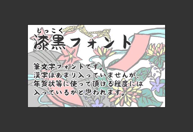 筆ペン風の日本語フリーフォント「漆黒フォント」
