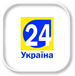 Ukraine 24 TV Streaming