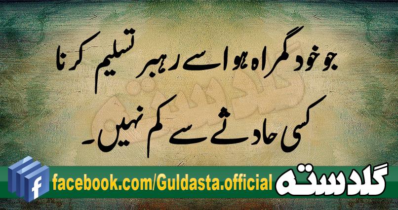 latest urdu aqwal e zareen wallpapers part 10 guldasta