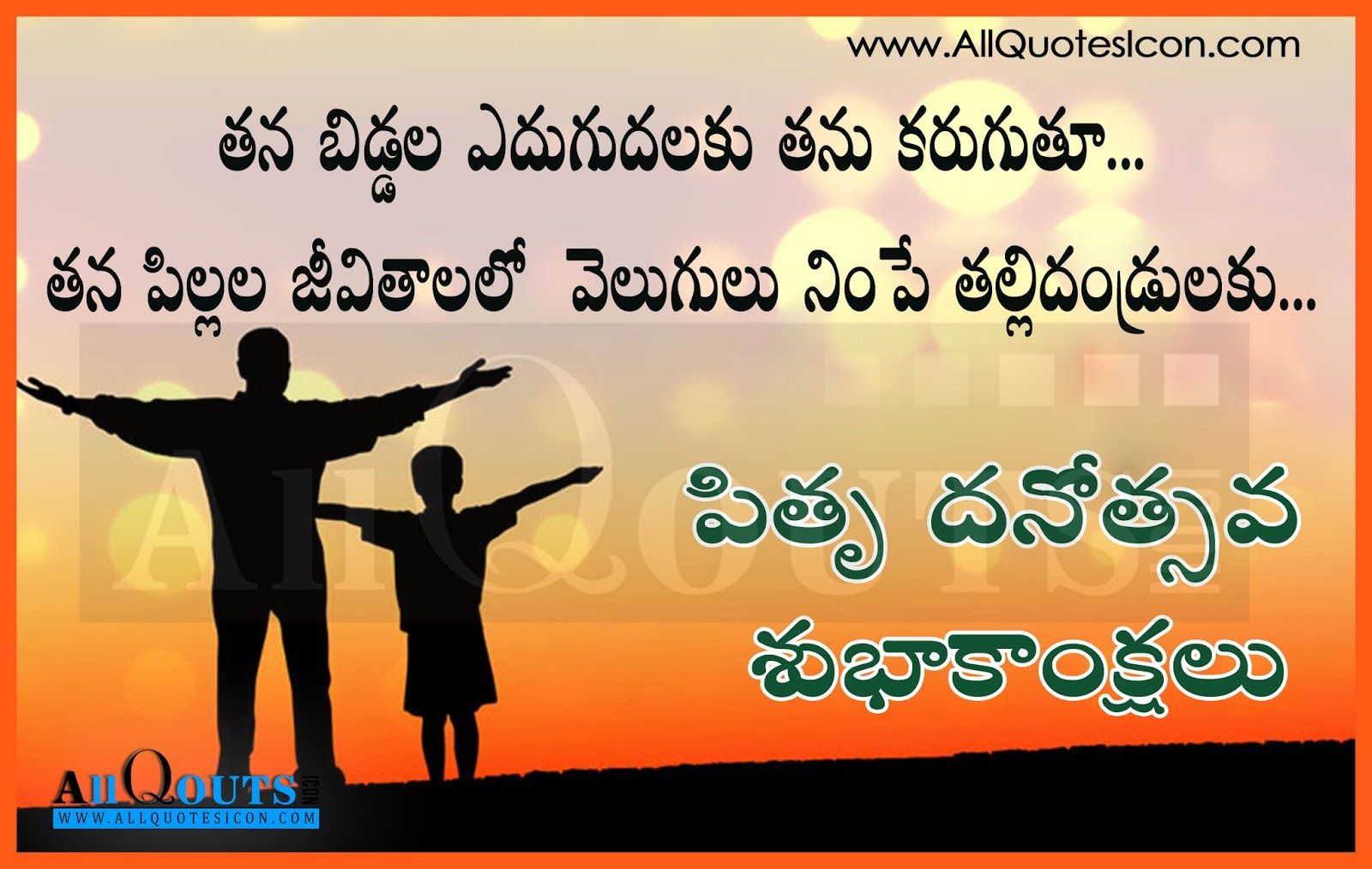 Father's Day Telugu Quotes