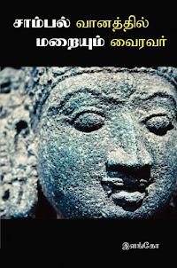சாம்பல் வானத்தில் மறையும் வைரவர்