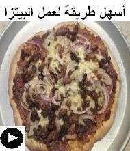 فيديو البيتزا ( عجينة + صوص ) بطريقة سهلة جدا