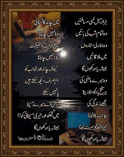 Hamesha Yaad Rakhoon Ga  - design poetry, poetry Pictures, poetry Images, poetry photos, urdu picture poetry, Picture Poetry