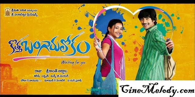 Kotta Bangaru Lokam Telugu Mp3 Songs Free  Download  2008