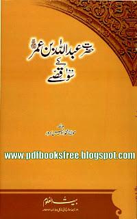 Hazrat Abdullah Bin Umar r.a Ke 100 Qissay By Maulana Muhammad Owais Sarwar