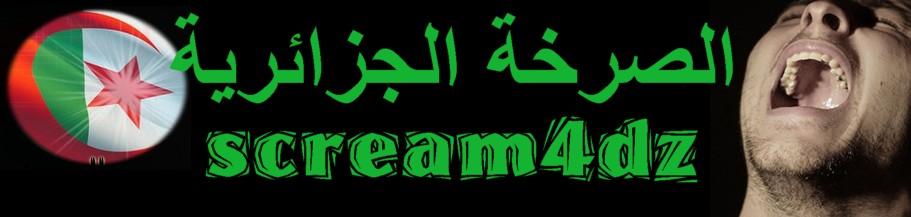 الصرخة الجزائرية