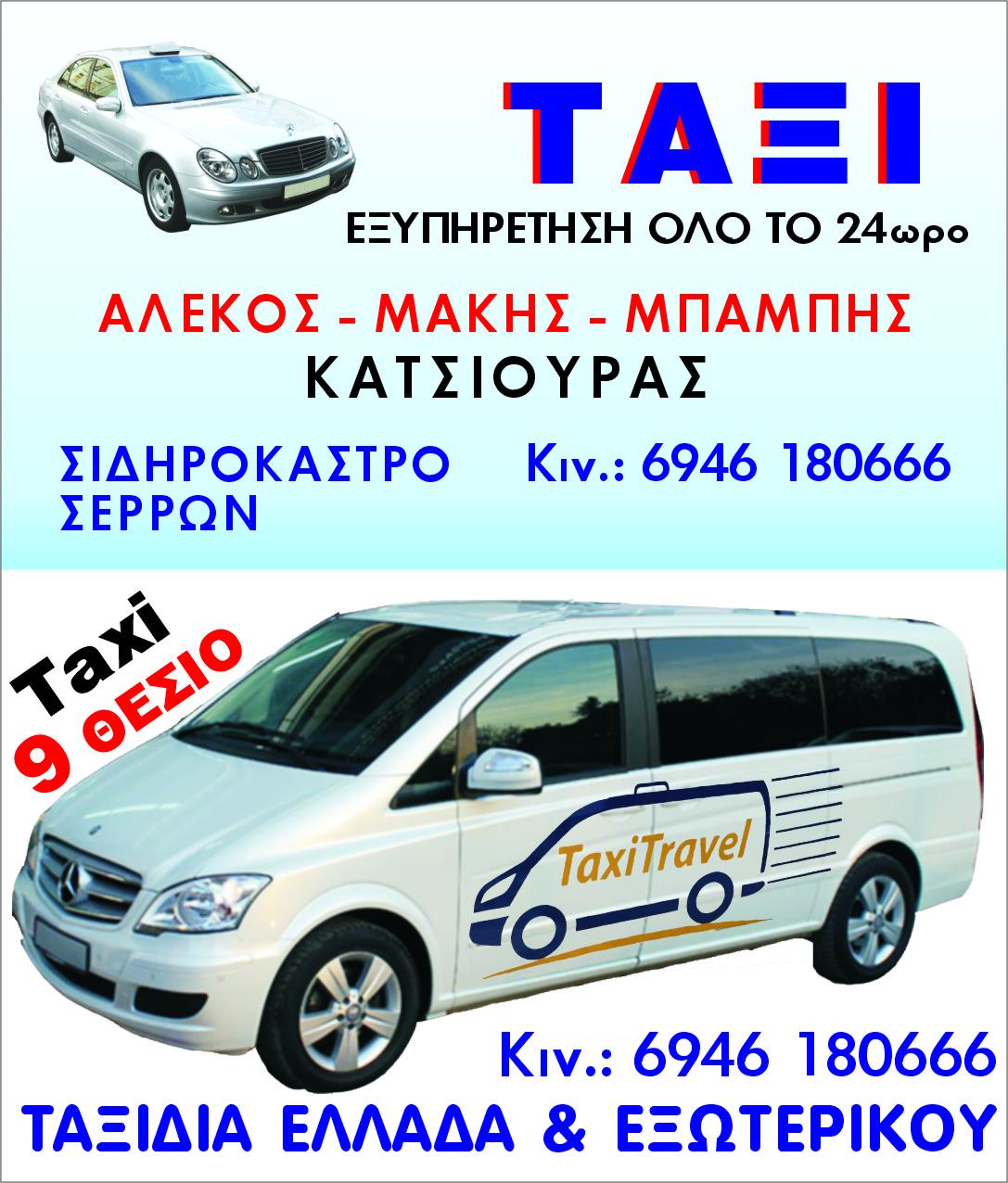 Ταξί Κατσιούρας