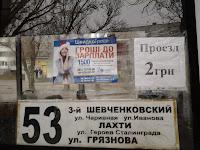 размещение рекламы в транспорте Запорожье