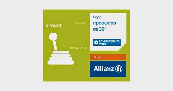 φθηνη ασφαλεια αυτοκινητου allianz direct
