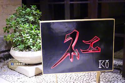 http://www.annalovestravel.com/2015/05/ko-ko-japanese-restaurant.html