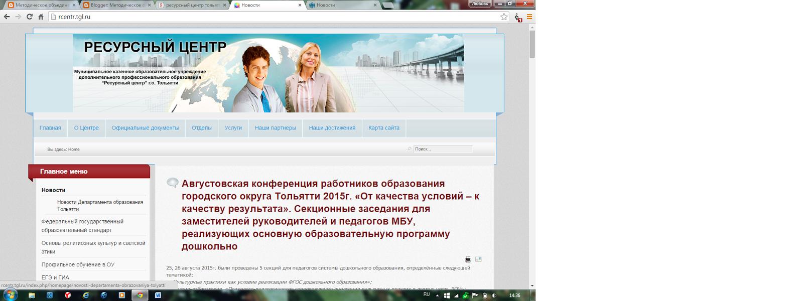 Ресурсный центр г.о. Тольятти