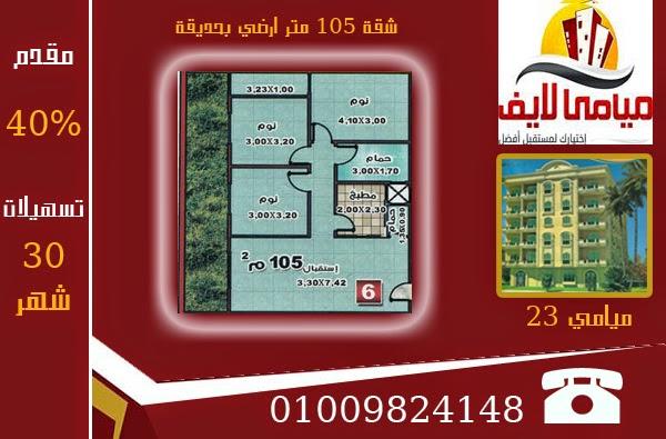 شقق بحدائق الاهرام : امتلك شقة   105  متر ارضي  بمقدم 40% و تسهيلات حتى 30 شهر