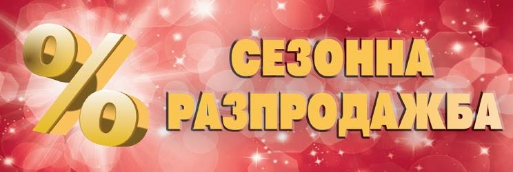 http://www.metro.bg/public/bg/Home/METRO_Offers/METRO_Saleout_70