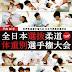 ALL JAPAN JUDO CHAMPIONSHIPS 2014 POR PESOS. <BR>Resultados del campeonato de Japon.