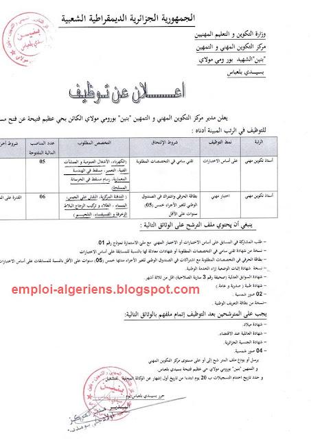 اعلان عن مسابقة توظيف بمركز التكوين المهني والتمهين بنين الشهيد بور ومي مولاي ولاية سيدي بلعباس جانفي 2016