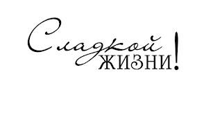 Красивые надписи для скрапбукинга