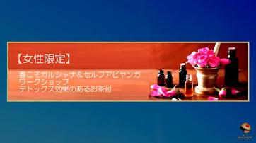 3月26日(日) 【女性限定】春こそガルシャナ&セルフアビヤンガws さゆり先生
