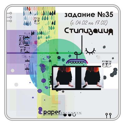 http://paperdvizhnik.blogspot.ru/2014/02/35-stylization.html