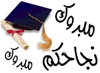 اعلان نتيجة امتحان طلاب الشهادة الإعدادية بمحافظة أسيوط الترم الثاني 2013 على موقع المحافظة