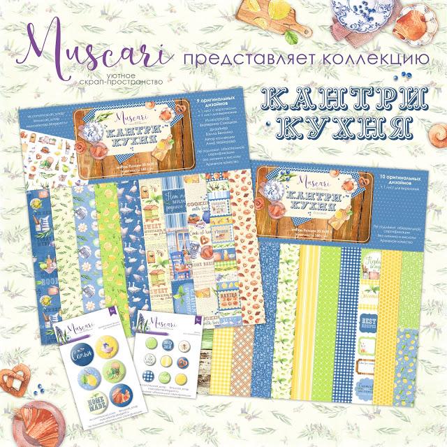 Коллекции производства Muscari