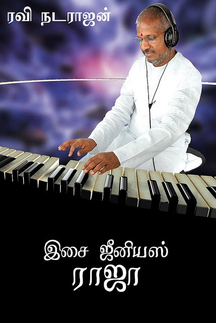 Tamil eBook
