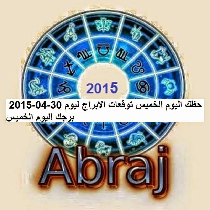 حظك اليوم الخميس توقعات الابراج ليوم 30-04-2015  برجك اليوم الخميس