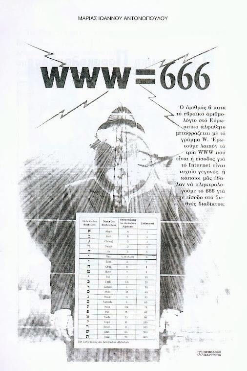 WWW=666