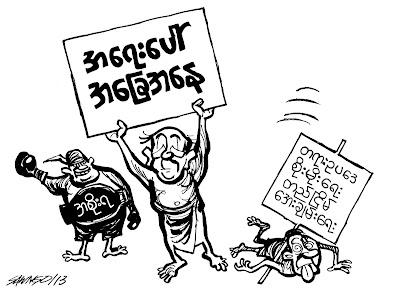 Saw Ngo – Burmese Emergency Act