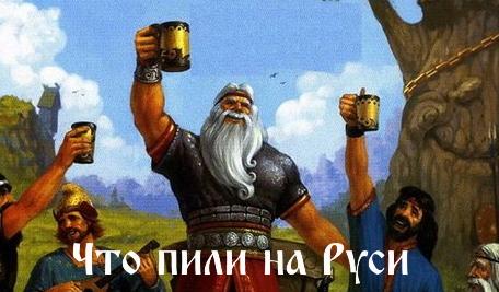 Что пили на Руси