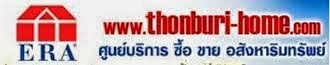ธนบุรีโฮม.com